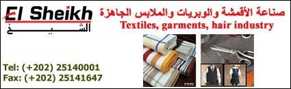 شركة الشيخ لصناعة الأقمشة والوبريات والملابس الجاهزة